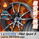245/40R17 91Y MICHELIN ミシュラン Pilot SPORT3 パイロットスポーツ3 weds LEONIS NAVIA 04 ウエッズ レオニス ナヴィア 04 サマータイヤホイール4本セット