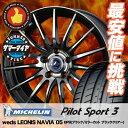 245/40R17 91Y MICHELIN ミシュラン Pilot SPORT3 パイロットスポーツ3 weds LEONIS NAVIA 05 ウエッズ レオニス ナヴィア 05 サマータイヤホイール4本セット