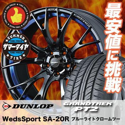 215/55R17 DUNLOP ダンロップ GRANDTREK PT2 グラントレック PT2 WedsSport SA-20R ウェッズスポーツ SA20R サマータイヤホイール4本セット 17インチ DUNLOP ダンロップ GRANDTREK PT2 グラントレック PT2 215/55/17 215-55-17 サマーホイールセット
