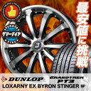 225/60R17 99V DUNLOP ダンロップ GRANDTREK PT3 グラントレック PT3 BADX LOXARNY EX BYRON STINGER バドックス ロクサーニ EX バイロンスティンガー サマータイヤホイール4本セット