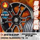 225/55R19 99V DUNLOP ダンロップ GRANDTREK PT3 グラントレック PT3 RAYS FULL CROSS CROSS SLEEKERS T6 レイズ フルクロス クロススリーカーズ T6 サマータイヤホイール4本セット
