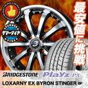 205/40R17 84W XL BRIDGESTONE ブリヂストン Playz PX プレイズ PX BADX LOXARNY EX BYRON STINGER バドックス ロクサーニ EX バイロンスティンガー サマータイヤホイール4本セット