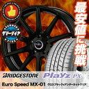 【新型プリウス専用】 195/65R15 91H BRIDGESTONE ブリヂストン Playz PX プレイズ PX Euro Speed MX-01 ユーロスピード MX-01 サマータイヤホイール4本セット