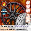 145/65R15 BRIDGESTONE ブリヂストン Playz PX-C プレイズ PX-C Precious AST M1 プレシャス アスト M1 サマータイヤホイール4本セット