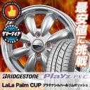 185/60R15 BRIDGESTONE ブリヂストン Playz PX-C プレイズ PX-C LaLa Palm CUP ララパーム カップ サマータイヤホイール4本セット