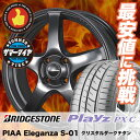 185/55R16 BRIDGESTONE ブリヂストン Playz PX-C プレイズ PX-C PIAA Eleganza S-01 PIAA エレガンツァ S-01 サマータイヤホイール4本セット