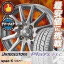 14インチ BRIDGESTONE ブリヂストン Playz PX-C プレイズ PX-C 155/65/14 155-65-14 75H サマーホイールセット