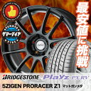 215/50R17 BRIDGESTONE ブリヂストン Playz PX-RV プレイズ PX-RV 5ZIGEN PRORACER Z1 5ジゲン プロレーサー Z1 サマータイヤホイール4本セット