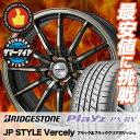 195/65R15 BRIDGESTONE ブリヂストン Playz PX-RV プレイズ PX-RV JP STYLE Vercely J...