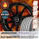 【新型プリウス専用】 195/65R15 91H BRIDGESTONE ブリヂストン Playz PX-RV プレイズ PX-RV Euro Speed MX-01 ユーロスピード MX-01 サマータイヤホイール4本セット