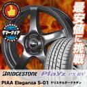 185/65R15 BRIDGESTONE ブリヂストン Playz PX-RV プレイズ PX-RV PIAA Eleganza S-01 PIAA エレガンツァ S-01 サマータイヤホイール4本セット