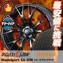 225/45R18 ROADCLAW ロードクロウ RH660 RH660 WedsSport SA-20R ウェッズスポーツ SA20R サマータイヤホイール4本セット