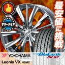 205/60R16 92H YOKOHAMA ヨコハマ BLUE EARTH RV02 ブルーアース RV02 weds LEONIS VX ウエッズ レオニス VX サマータイヤホイール4本セット