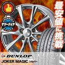 【新型プリウス専用】 195/65R15 91H DUNLOP ダンロップ ENASAVE RV504 エナセーブ RV504 JOKER MAGIC ジョーカー マジック サマータイヤホイール4本セット