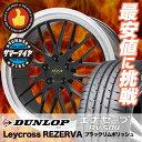 225/60R17 DUNLOP ダンロップ ENASAVE RV504 エナセーブ RV504 Leycross REZERVA レイクロ...
