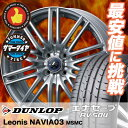 195/65R14 89H DUNLOP ダンロップ ENASAVE RV504 エナセーブ RV504 weds LEONIS NAVIA 03 ウエッズ レオニス ナヴィア 03 サマータイヤホイール4本セット