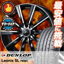 195/65R14 89H DUNLOP ダンロップ ENASAVE RV504 エナセーブ RV504 weds LEONIS SL ウエッズ レオニス SL サマータイヤホイール4本セット