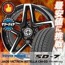 215/60R16 95H TOYO TIRES トーヨー タイヤ SD-7 エスディーセブン JAOS VICTRON ASTELLA C...