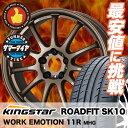 215/45R17 91W KINGSTAR キングスター ROAD FIT SK10 ロードフィット SK10 WORK EMOTION 11R ワーク エモーション 11R サマータイヤホイール4本セット