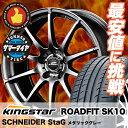 205/55R16 91V KINGSTAR キングスター ROAD FIT SK10 ロードフィット SK10 シュナイダースタッグ サマータイヤホイール4本セット