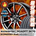 195/65R15 91T KINGSTAR キングスター ROAD FIT SK70 ロードフィット SK70 シュナイダースタッグ サマータイヤホイール4本セット