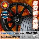 【新型プリウス専用】 195/65R15 91S FALKEN ファルケン SINCERA SN832i シンセラ SN832i Euro Speed MX-01 ユーロスピード MX-01 サマータイヤホイール4本セット