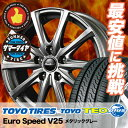 【新型プリウス専用】 195/65R15 91H TOYO TIRES トーヨータイヤ TEO PLUS テオプラス Euro Speed V25 ユーロスピード V25 サマータイヤホイール4本セット