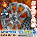 155/65R13 サマー ホイールセット トーヨー(TOYO) TOYO TEO plus ZACK JP-110 4本セット