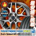 155/65R13 73S TOYO TIRES トーヨー タイヤ TEO PLUS テオプラス Euro Speed MC-03 ユーロスピード MC-03 サマータイヤホイール4本セット