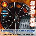 18インチ MICHELIN ミシュラン LATITUDE TOUR HP ラティチュードツアーHP 235/60/18 235-60-18 103V サマーホイールセット235/60R18 103V MICHELIN ミシュラン LATITUDE TOUR HP ラティチュードツアーHP Trafficstar DTX MONOBLOCK トラフィックスター DTX モノブロック サマータイヤホイール4本セット