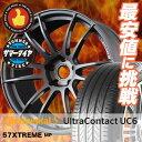 235/55R17 CONTINENTAL コンチネンタル UltraContact UC6 ウルトラコンタクト UC6 RAYS GRAMLIGHTS 57 Xtreme レイズ グラムライツ 57エクストリーム サマータイヤホイール4本セット