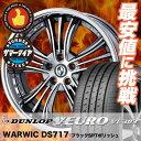 235/50R17 96V DUNLOP ダンロップ VEURO VE303 ビューロ VE303 Warwic DS717 ワーウィック DS717 サマータイヤホイール4本セット