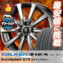 195/65R14 89H FALKEN ファルケン ZIEX ZE912 ジークス ZE912 Euro Speed G10 ユーロスピード G10 サマータイヤホイール4本セット