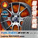 195/65R14 89H FALKEN ファルケン ZIEX ZE912 ジークス ZE912 weds LEONIS NAVIA 02 ウエッズ レオニス ナヴィア 02 サマータイヤホイール4本セット