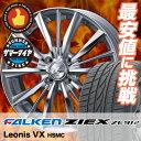 195/65R14 89H FALKEN ファルケン ZIEX ZE912 ジークス ZE912 weds LEONIS VX ウエッズ レオニス VX サマータイヤホイール4本セット