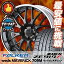 215/40R18 89W XL FALKEN ファルケン ZIEX ZE914F ジークス ZE914F weds MAVERICK 709M ウエッズ マーべリック 709M サマータイヤホイール4本セット