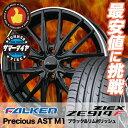 205/55R15 FALKEN ファルケン ZIEX ZE914F ジークス ZE914F Precious AST M1 プレシャス アスト M1 サマータイヤホイール4本セット