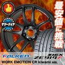 215/60R17 96H FALKEN ファルケン ZIEX ZE914F ジークス ZE914F WORK EMOTION CR kiwami ワーク エモーション CR 極 サマータイヤホイール4本セット