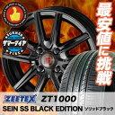 165/55R15 75V ZEETEX ジーテックス ZT1000 ZT1000 SEIN SS BLACK EDITION ザイン エスエス ブラックエディション サマータイヤホイール4本セット