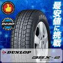 DSX2 205/70R15 96Q DUNLOP ダンロップ DSX-2スタッドレスタイヤ