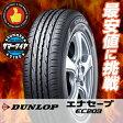 165/55R14 ダンロップ エナセーブ EC203 【低燃費 エコタイヤ】 ENASAVE EC203 タイヤ 単品 1本 価格