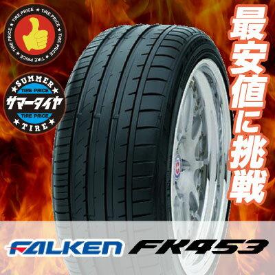 215 ブリヂストン/35R19 85Y XL タイヤ FALKEN ダンロップ ファルケン AZENIS FK453アゼニス FK453 夏サマータイヤ単品1本価格《2本以上ご購入で送料無料》:タイヤプライス館 19インチ FALKEN ファルケン AZENIS FK453 アゼニス FK453 215/35/19 215-35-19 85Y XL サマータイヤ1本単品価格