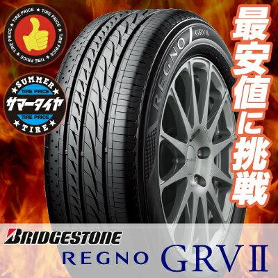 205/65R16 95H BRIDGESTONE ブリヂストン REGNO GRV2レグノ GRV-2 夏サマータイヤ単品1本価格《2本以上ご購入で送料無料》 16インチ BRIDGESTONE ブリヂストン REGNO GRV2 レグノ GRV-2 205/65/16 205-65-16 95H サマータイヤ1本単品価格【強いです】