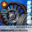 デルベックス 934 145R12 8PR ヴィセンテ 04 CA ブラック&レッドライン スタッドレスタイヤホイール 4本 セット