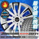 215/65R16 98Q BRIDGESTONE ブリヂストン BLIZZAK DM-V1 ブリザック DMV1 MAD CROSS BREAKER XS6 マッドクロス ブレイカー XS6 スタッドレスタイヤホイール4本セット