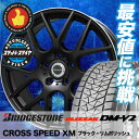 235/55R18 100Q BRIDGESTONE ブリヂストン BLIZZAK DM-V2 ブリザック DMV2 CROSS SPEED XM クロススピード XM スタッドレスタイヤホイール4本セット