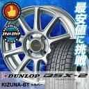 【送料無料】 DUNLOP ダンロップ DSX2 165/70R13 13インチ スタッドレスタイヤ ホイール4本セット キズナBT DSX-2 DSX2