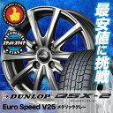 【送料無料】 DUNLOP ダンロップ DSX2 155/80R13 13インチ スタッドレスタイヤ ホイール4本セット ユーロスピード V25 DSX-2 DSX2