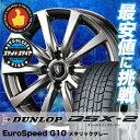 【送料無料】 DUNLOP ダンロップ DSX2 195/55R16 16インチ スタッドレスタイヤ ホイール4本セット ユーロスピード G10 DSX-2 DSX2