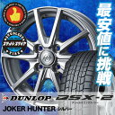 【送料無料】 DUNLOP ダンロップ DSX2 165/70R13 13インチ スタッドレスタイヤ ホイール4本セット ジョーカー ハンター DSX-2 DSX2